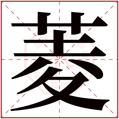 菱字给缺木女孩取名字大全 带菱字的属木女孩名字