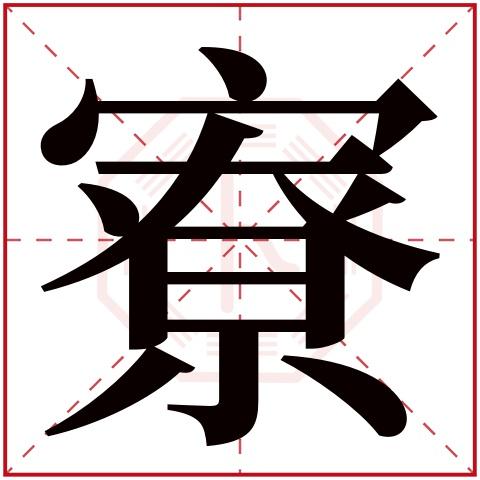 寮字五行属什么,寮字在名字里的含义,寮字起名的寓意