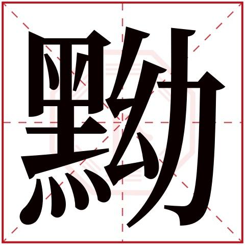 黝字五行属什么,黝字在名字里的含义,黝字起名的寓意
