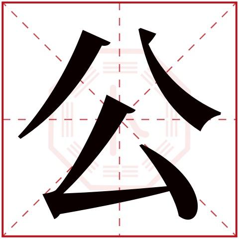 公字五行属什么,公字在名字里的含义,公字起名的寓意