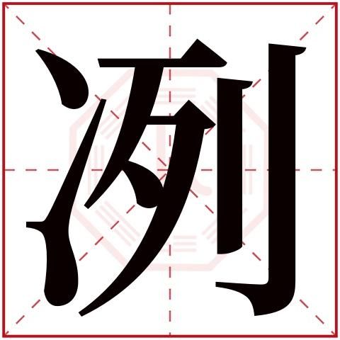 冽字五行属什么,冽字在名字里的含义,冽字起名的寓意