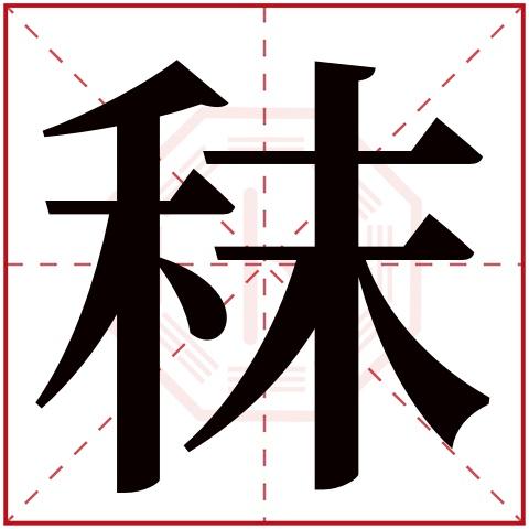 秣字五行属什么,秣字在名字里的含义,秣字起名的寓意